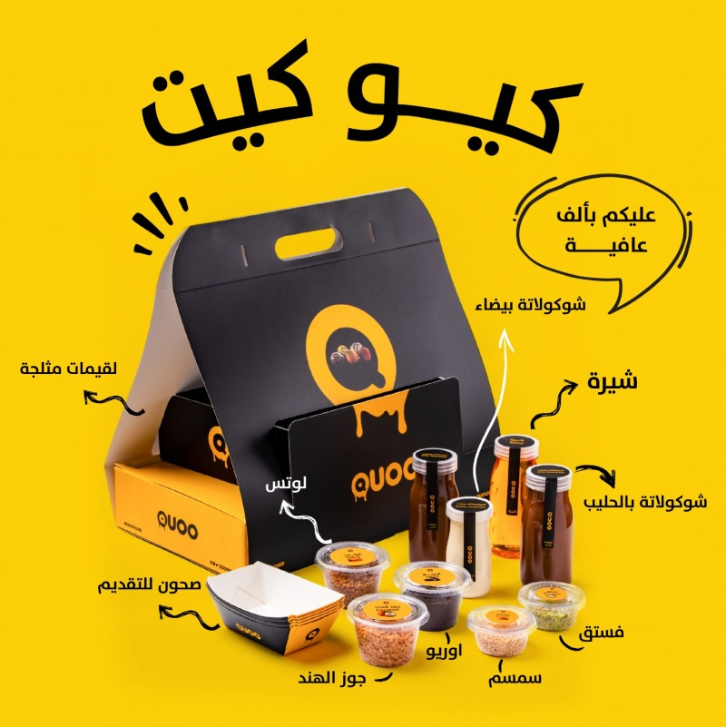 Image for product: New Quoo Kit