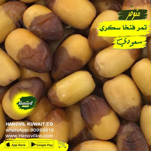 Image for product: DATES FNKHA