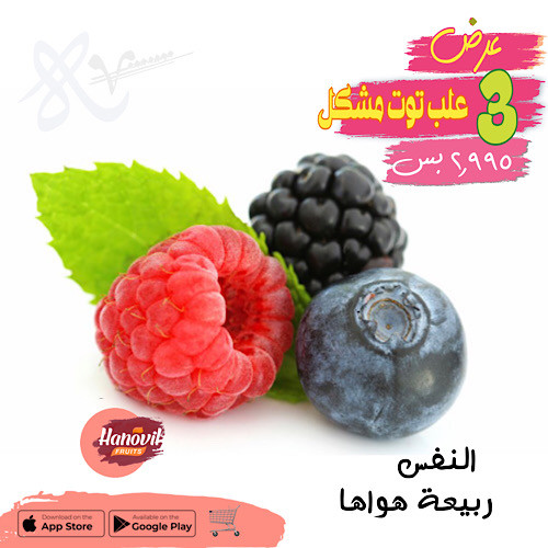 Image for product: 3 packet mixed berries