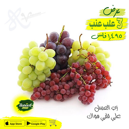 Image for product: 3 packets of mixed grapes